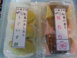 湯沢,やな田,さくら餅